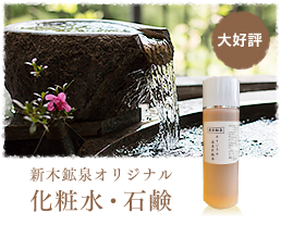 新木鉱泉オリジナル 化粧水・石鹸